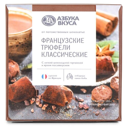 Набор конфет Азбука Вкуса Французские трюфели классические 150 г