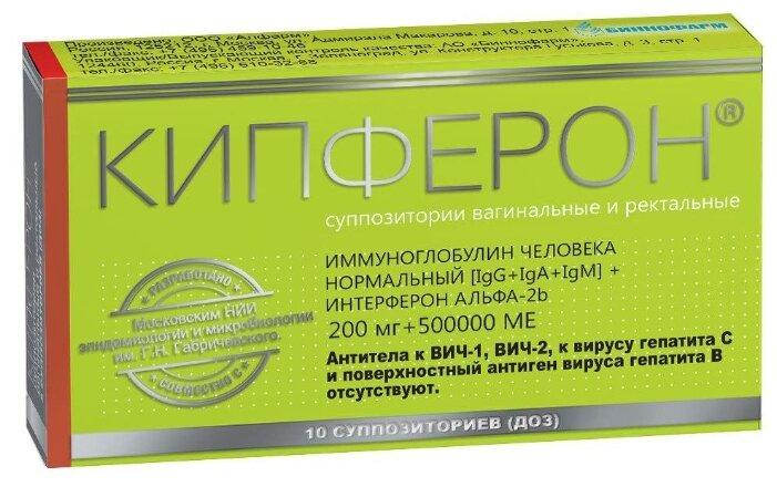 Кипферон супп. 200 мг+500000 МЕ №10
