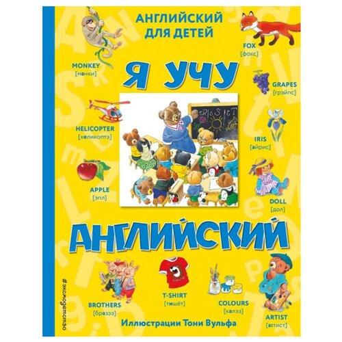 Я учу английский (с иллюстрациями Тони Вульфа) (произношение русскими буквами) недорого