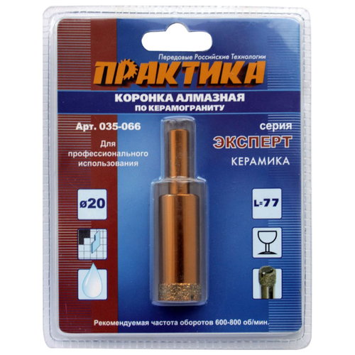 Коронка ПРАКТИКА 035-066 20 мм коронка биметаллическая практика 035 998 51мм