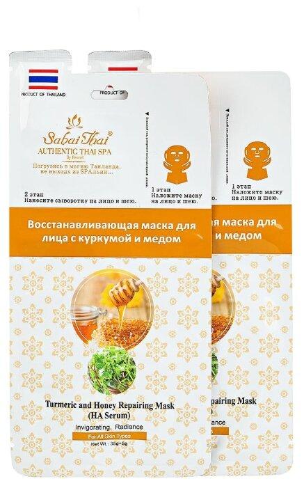 Sabai Thai Восстанавливающая маска для лица с куркумой и медом