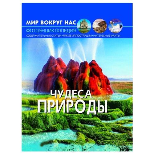 Фото - Мир вокруг нас. Фотоэнциклопедия. Чудеса природы мир вокруг нас фотоэнциклопедия детеныши животных