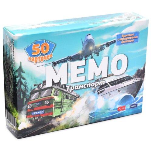 Настольная игра Альфа Тойс Мемо Транспорт шпаргалки для мамы настольная игра мемо 1