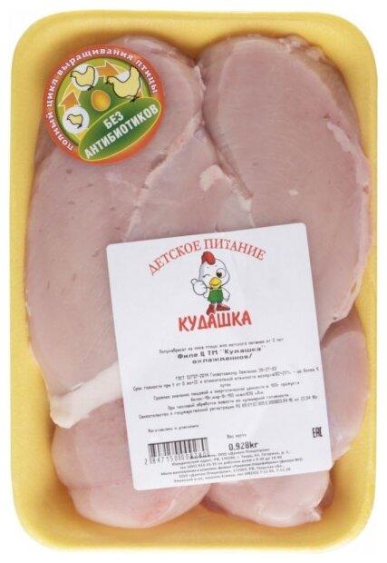 Кудашка Филе цыпленка охлажденное