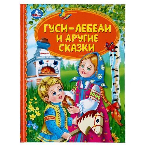 Купить Толстой А.Н., Козлов С. Детская библиотека. Гуси-лебеди и другие сказки , Умка, Детская художественная литература