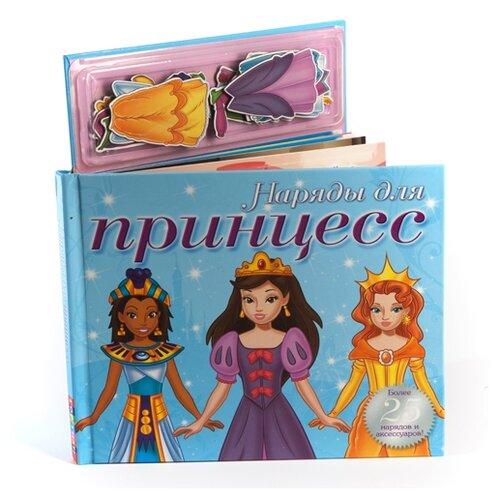Наряды для принцесс