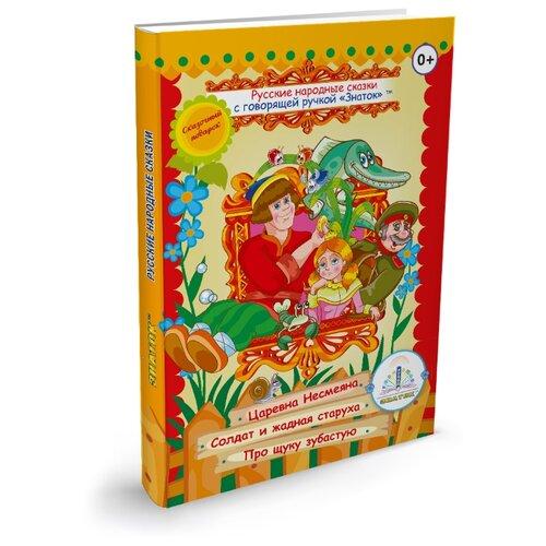 Купить Пособие для говорящей ручки Знаток Русские народные сказки. Часть 2, Обучающие материалы и авторские методики