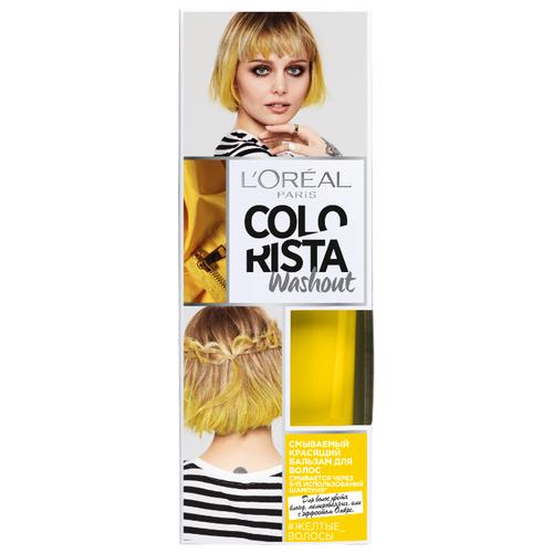 L'Oreal Paris Colorista Washout для волос цвета блонд, мелированных, или с эффектом Омбре, оттенок Желтые Волосы, 80 мл