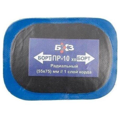 Заплатка БХЗ ПР-10хв 1 шт.
