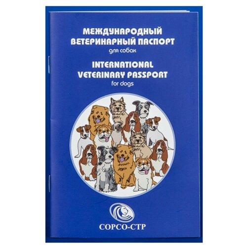 Ветеринарный паспорт Сорсо-СТР международный для собак 1 шт.