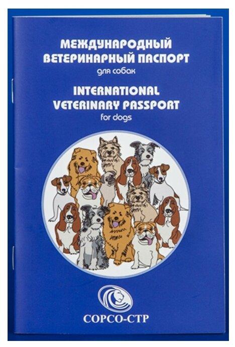 Ветеринарный паспорт Сорсо-СТР международный для собак