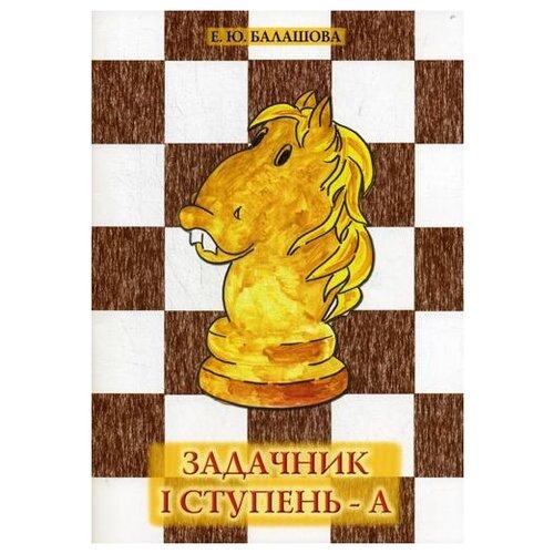 Купить Балашова Е.Ю. Задачник I ступень - А . 4-е изд. , Калиниченко Н.М., Учебные пособия