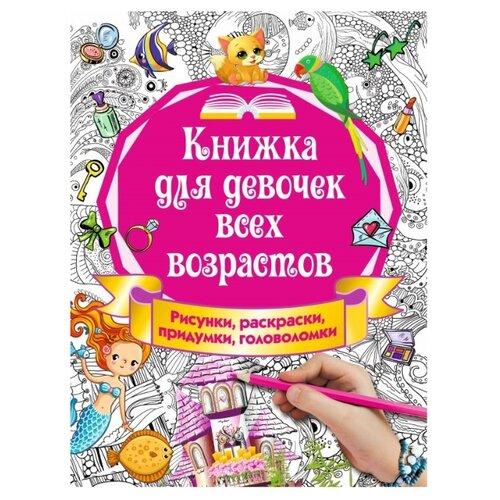 Купить Книжка для девочек всех возрастов, Малыш, Книги с играми