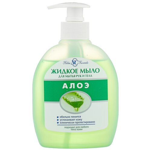Жидкое мыло Невская Косметика Алоэ для рук и тела, 300 мл спа косметика для тела профессиональная