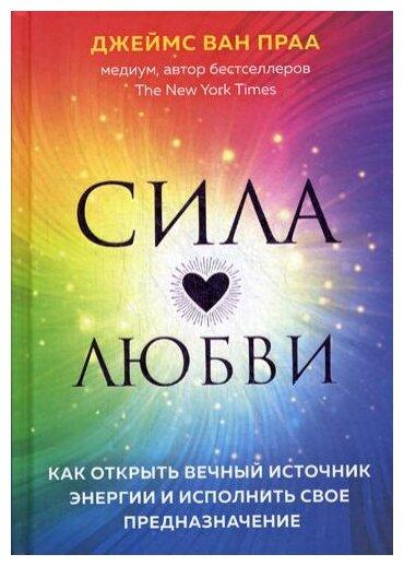 """Ван Праа Д. """"Сила любви. Как открыть вечный источник энергии и исполнить свое предназначение"""""""