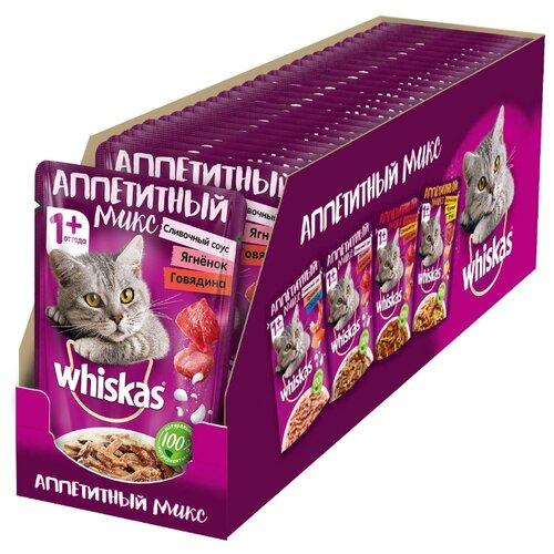 Влажный корм для кошек Whiskas Аппетитный микс для здоровья кожи и блеска шерсти, с ягненком, с говядиной 24шт. х 85 г (кусочки в соусе) влажный корм для кошек herbax аппетитный кролик в соусе с травами 24 шт 0 1 кг 24шт х 100 г