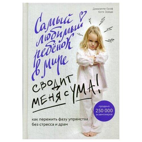 Купить Зайде К. Самый любимый ребенок в мире сводит меня с ума! , ЭКСМО, Книги для родителей