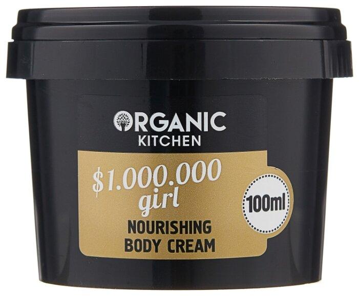Крем для тела Organic Shop Organic kichen питательный $1.000.000 girl