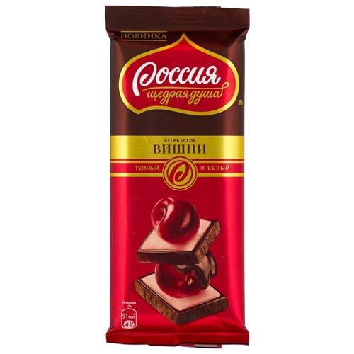 Шоколад Россия - Щедрая душа! темный и белый со вкусом вишни, 85 г