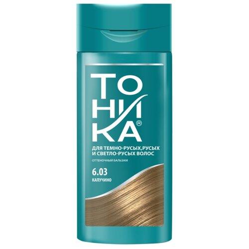 Бальзам Тоника для светлых, светло-русых и русых волос 6.03 капучино, 150 мл шампунь тоника