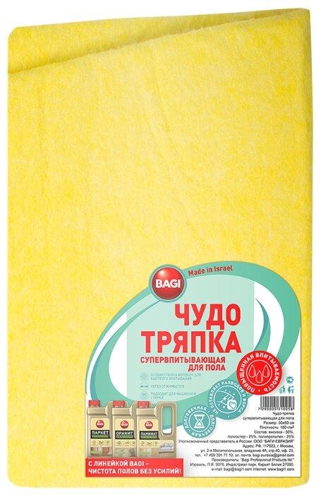 Тряпка для пола Bagi Чудо-тряпка Супервпитывающая желтый