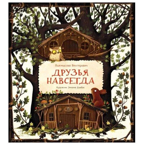 Купить Вехтерович П. Друзья навсегда , Стрекоза, Детская художественная литература