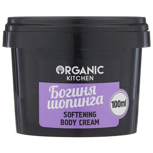 Крем для тела Organic Kitchen смягчающий Богиня шопинга, 100 мл недорого
