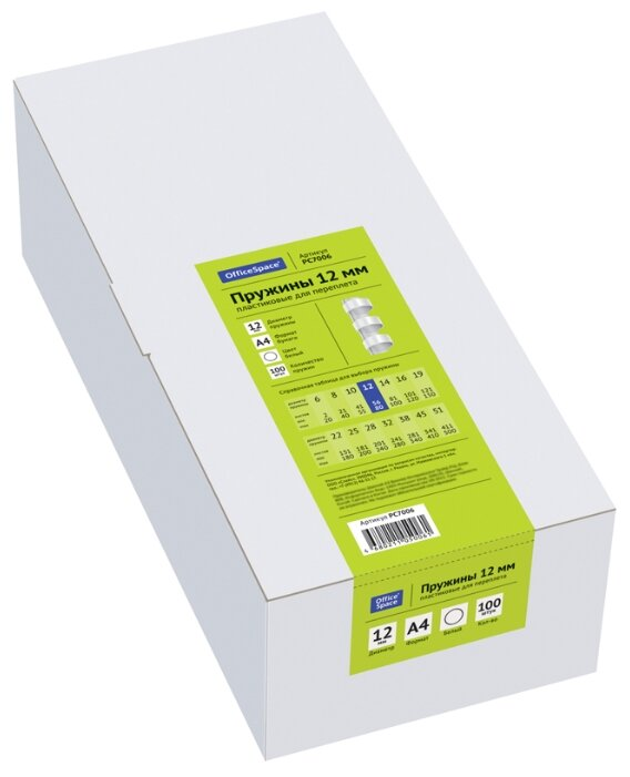 Пружина OfficeSpace пластиковые 12 мм