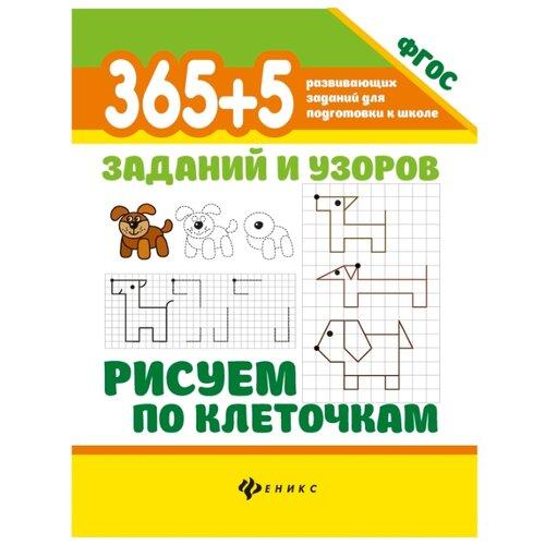 Купить Воронина Т.П. 365+5 заданий и узоров. Рисуем по клеточкам , Феникс, Учебные пособия