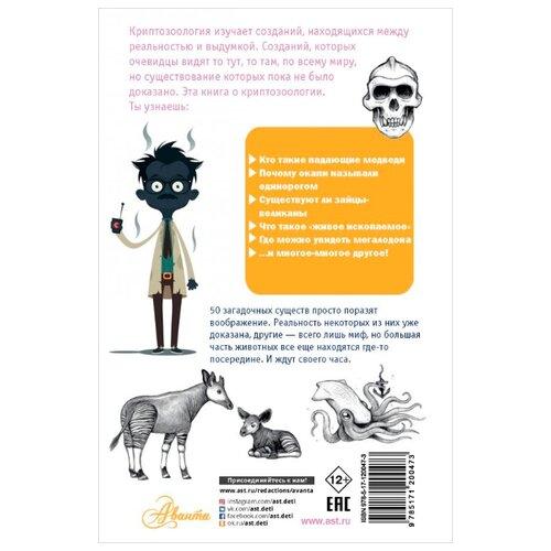 Купить Холлс К.М. Простая наука для детей. Загадочные существа , Аванта (АСТ), Познавательная литература