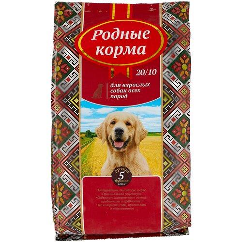 Сухой корм для собак Родные корма 20/10, курица 2.045 кг