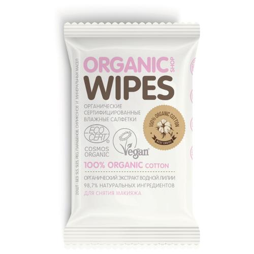 OS / Organic Wipes / Органические сертифицированные влажные салфетки для снятия макияжа, 20 шт недорого