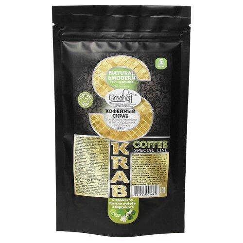 Grosheff Кофейный скраб с маслом авокадо и виноградной косточки, 200 г