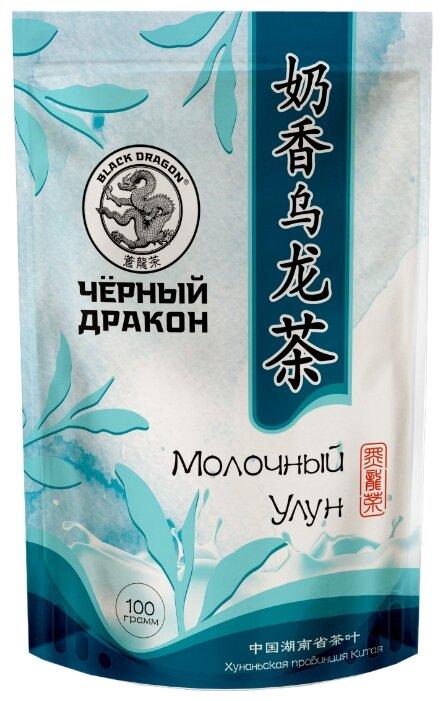 Чай Черный Дракон Чай Черный Дракон Молочный улун 100 гр.