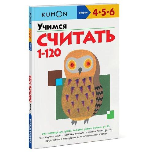 Купить Книга Манн, Иванов и Фербер Учимся считать от 1 до 120, Обучающие материалы и авторские методики
