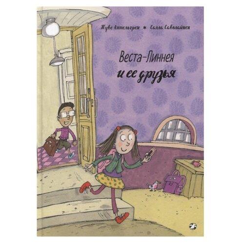 Купить Аппельгрен Т. Веста-Линнея и её друзья , Белая ворона, Детская художественная литература