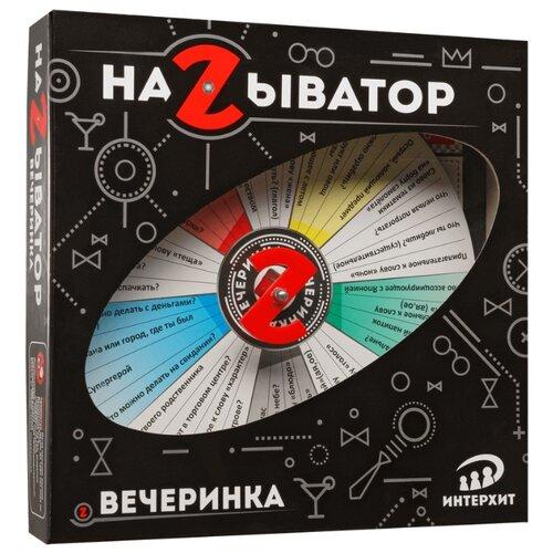 Купить Настольная игра ИнтерХит Называтор. Вечеринка, Настольные игры