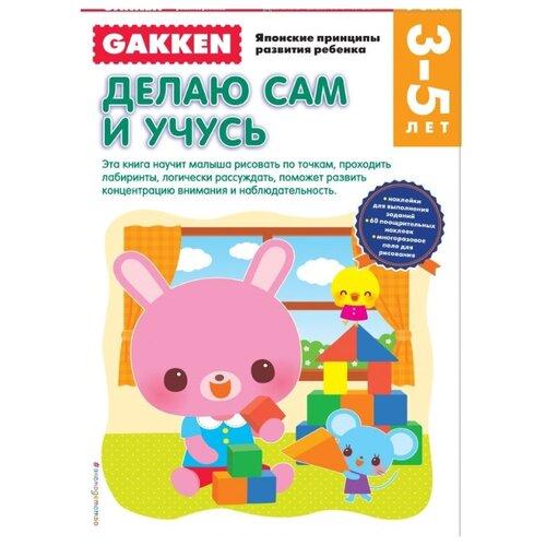 Купить Делаю сам и учусь. 3-5 лет, ЭКСМО, Книги с играми