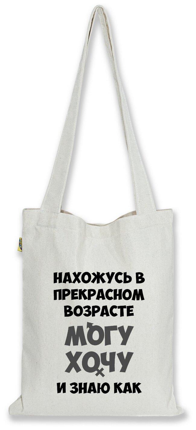 """Сумка-шоппер Штучки, к которым тянутся ручки """"Могу, хочу"""" — купить по выгодной цене на Яндекс.Маркете"""