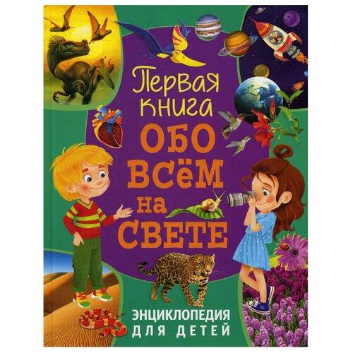 Купить Первая книга обо всём на свете. Энциклопедия для детей, Владис, Познавательная литература