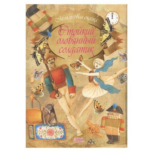 Купить Андерсен Х.К. Моя первая сказка. Стойкий оловянный солдатик , АСТ, Харвест, Детская художественная литература
