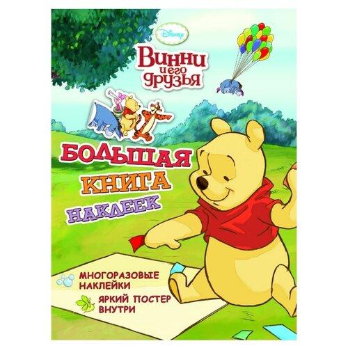 Фото - Книжка с многоразовыми наклейками Винни и его друзья росмэн книжка с многоразовыми наклейками на ферме