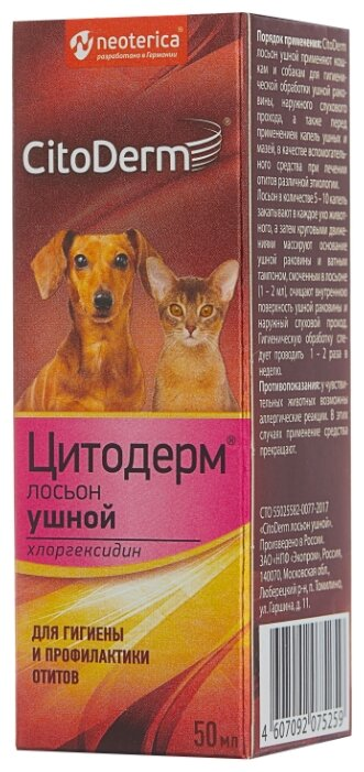 Лосьон CitoDerm ушной для кошек и собак