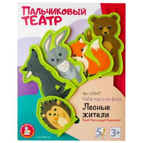 Купить Десятое королевство Кукольный пальчиковый театр Лесные жители (03947), Кукольный театр