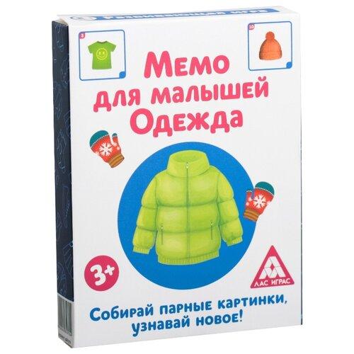 Купить Настольная игра Лас Играс Мемо для малышей. Одежда, Настольные игры