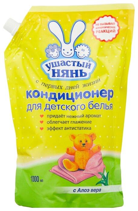 Купить Ушастый Нянь Кондиционер для детского белья с Алоэ вера, 1 л, пакет по низкой цене с доставкой из Яндекс.Маркета (бывший Беру)