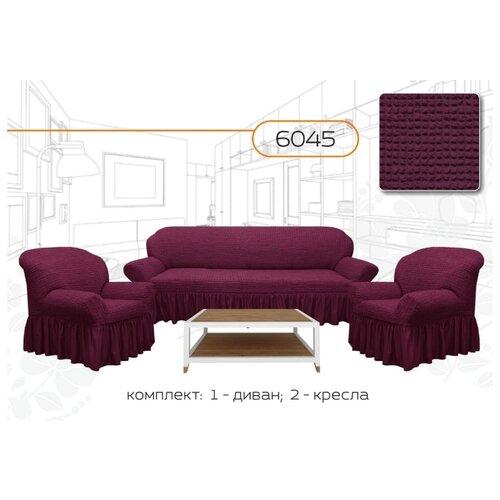 Чехлы на диван и 2 кресла, цвет: темно-сиреневый