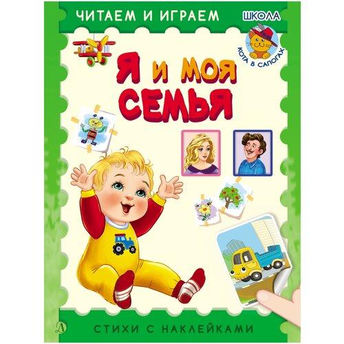 Купить Книжка с наклейками «Читаем и играем. Я и моя семья», Детская литература, Книжки с наклейками