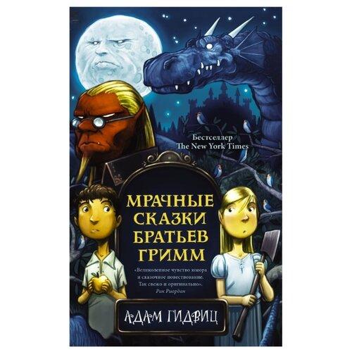 Купить Гидвиц А. Мрачные сказки братьев Гримм , Mainstream, Детская художественная литература