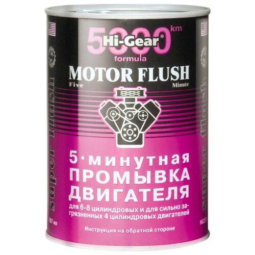 Hi-Gear 5-минутная промывка двигателя 0.887 л промывка hi gear hg2219